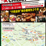 CHIBAR MINI 7/1(Sun)〜8/31(Fri)【中文】