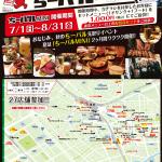 ちーバルMINI 7/1(日)〜8/31(金)