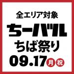 ちーバルちば祭り(2018)