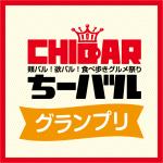 ちーバルグランプリ2019結果発表!!