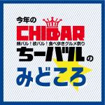 ちーバルの見どころ(2018)