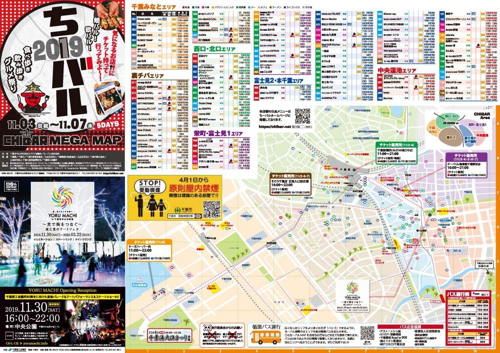 ちーバル2019 MEGA MAP
